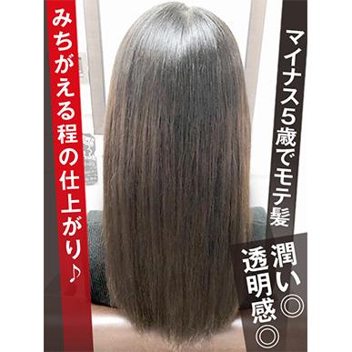 《髪質改善》PiM濃密ヘアエステでダメージ知らずのさらツヤ美髪へ