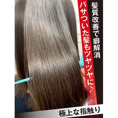 《髪質改善》パサつく髪に潤いを取り戻す!ヘアエステロング美髪